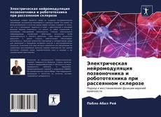 Couverture de Электрическая нейромодуляция позвоночника и робототехника при рассеянном склерозе