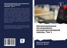 Обложка Организационные исследования: междисциплинарный подход. Том 1