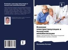 Couverture de Влияние электростимуляции и мышечной иммобилизации