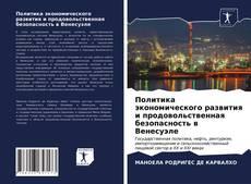 Capa do livro de Политика экономического развития и продовольственная безопасность в Венесуэле
