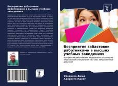 Bookcover of Восприятие забастовок работниками в высших учебных заведениях