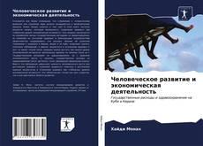 Copertina di Человеческое развитие и экономическая деятельность