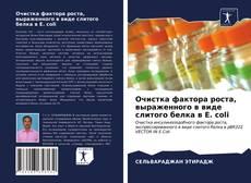 Bookcover of Очистка фактора роста, выраженного в виде слитого белка в E. coli