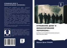 Bookcover of ОТМЫВАНИЕ ДЕНЕГ И ФИНАНСИРОВАНИЕ ТЕРРОРИЗМА :