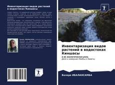 Обложка Инвентаризация видов растений в водостоках Киншасы