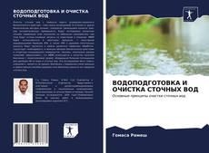 Bookcover of ВОДОПОДГОТОВКА И ОЧИСТКА СТОЧНЫХ ВОД