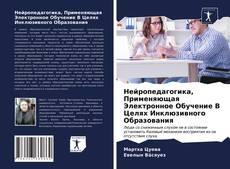 Обложка Нейропедагогика, Применяющая Электронное Обучение В Целях Инклюзивного Образования
