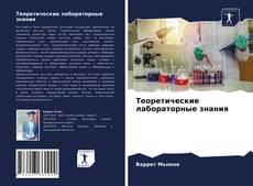 Copertina di Теоретические лабораторные знания