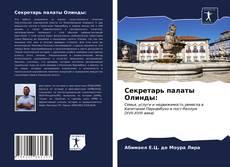 Bookcover of Секретарь палаты Олинды: