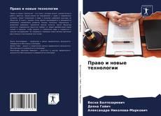 Bookcover of Право и новые технологии