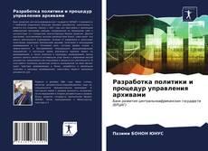 Разработка политики и процедур управления архивами kitap kapağı