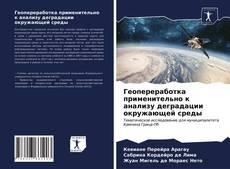 Bookcover of Геопереработка применительно к анализу деградации окружающей среды