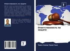 Bookcover of Ответственность по защите