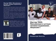 Bookcover of Мастер TEEO. Письменные и устные техники выражения. Лицензия I