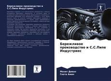 Bookcover of Бережливое производство и С.С.Пипе Индустриес