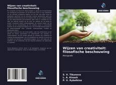 Capa do livro de Wijzen van creativiteit: filosofische beschouwing