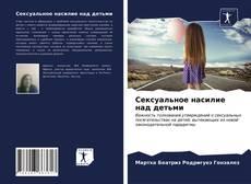 Bookcover of Сексуальное насилие над детьми
