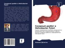 Bookcover of Сахарный диабет и Helicobacter Pylori