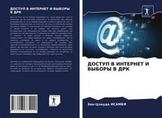 Bookcover of ДОСТУП В ИНТЕРНЕТ И ВЫБОРЫ В ДРК