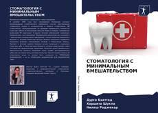 Portada del libro de СТОМАТОЛОГИЯ С МИНИМАЛЬНЫМ ВМЕШАТЕЛЬСТВОМ