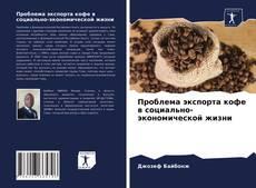 Buchcover von Проблема экспорта кофе в социально-экономической жизни