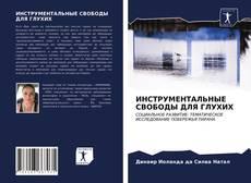 Portada del libro de ИНСТРУМЕНТАЛЬНЫЕ СВОБОДЫ ДЛЯ ГЛУХИХ