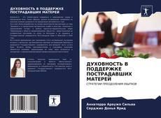 Bookcover of ДУХОВНОСТЬ В ПОДДЕРЖКЕ ПОСТРАДАВШИХ МАТЕРЕЙ