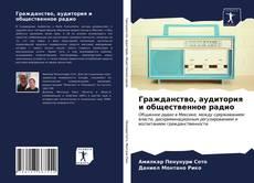 Couverture de Гражданство, аудитория и общественное радио