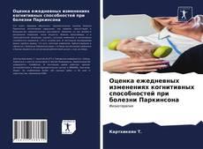 Copertina di Оценка ежедневных изменениях когнитивных способностей при болезни Паркинсона