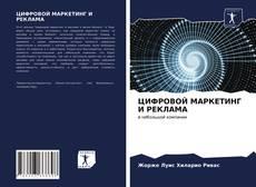 Borítókép a  ЦИФРОВОЙ МАРКЕТИНГ И РЕКЛАМА - hoz