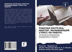 Portada del libro de РАБОЧАЯ НАГРУЗКА; ФАКТОР, ВЫЗЫВАЮЩИЙ СТРЕСС НА РАБОТЕ.