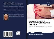 Capa do livro de МЕДИЦИНСКАЯ И СТОМАТОЛОГИЧЕСКАЯ ЗАЩИТА