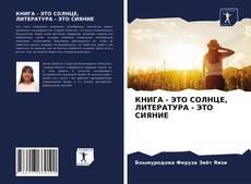 Portada del libro de КНИГА - ЭТО СОЛНЦЕ, ЛИТЕРАТУРА - ЭТО СИЯНИЕ