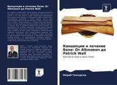 Bookcover of Концепции и лечение боли: От Alkmaeon до Patrick Wall