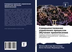 Bookcover of Совершенствование управления процессом обучения правописанию