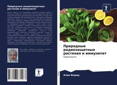 Couverture de Природные радиозащитные растения и иммунитет
