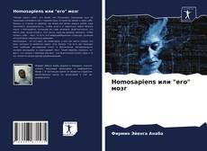 "Bookcover of Homosapiens или ""его"" мозг"