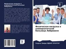 Portada del libro de Физическая нагрузка в университетской больнице Либревиля