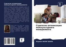 Capa do livro de Стратегия оптимизации межкультурного менеджмента