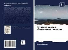Bookcover of Изучение теории образования гидратов