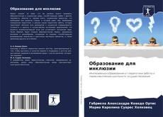 Обложка Образование для инклюзии