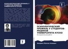 Buchcover von ПСИХОЛОГИЧЕСКИЙ ПРОФИЛЬ У СТУДЕНТОВ-МЕДИКОВ УНИВЕРСИТЕТА КУСКО
