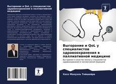 Capa do livro de Выгорание и QoL у специалистов здравоохранения в паллиативной медицине