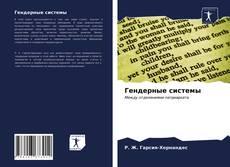 Bookcover of Гендерные системы