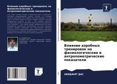 Portada del libro de Влияние аэробных тренировок на физиологические и антропометрические показатели