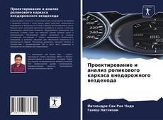 Проектирование и анализ роликового каркаса внедорожного вездехода kitap kapağı