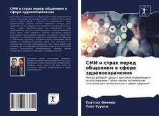 Borítókép a  СМИ и страх перед общением в сфере здравоохранения - hoz