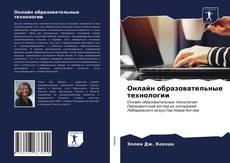 Bookcover of Онлайн образовательные технологии