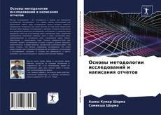 Обложка Основы методологии исследований и написания отчетов