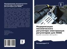Bookcover of Модернизация механического регулятора электронным регулятором для HDDE
